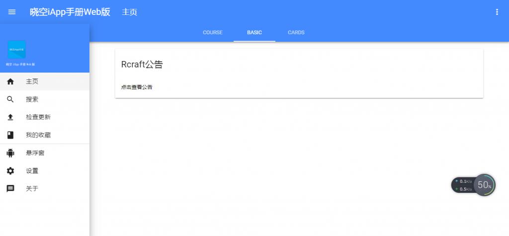 晓空iApp手册Web版插图(1)