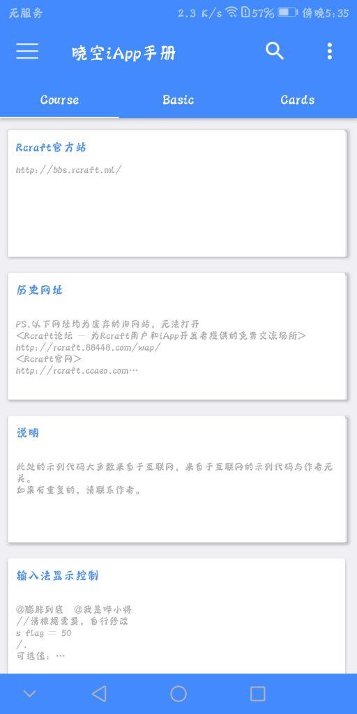【贴吧】晓空iApp手册v1.15正式发布!插图4