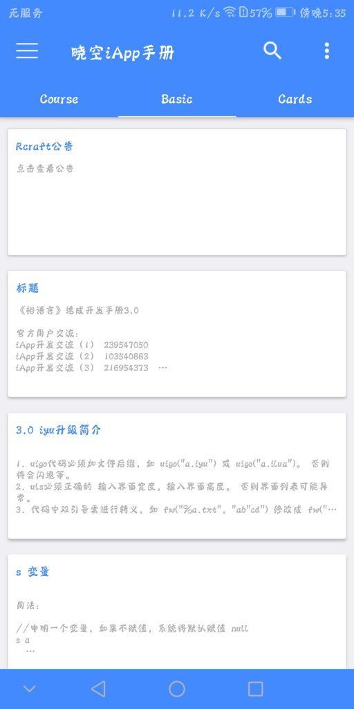 【贴吧】晓空iApp手册v1.15正式发布!插图5