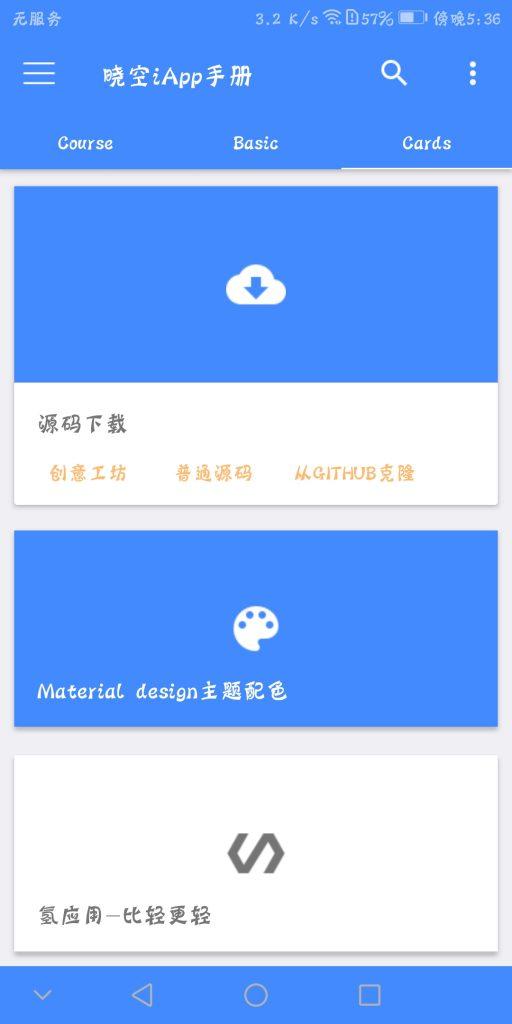 【贴吧】晓空iApp手册v1.15正式发布!插图6