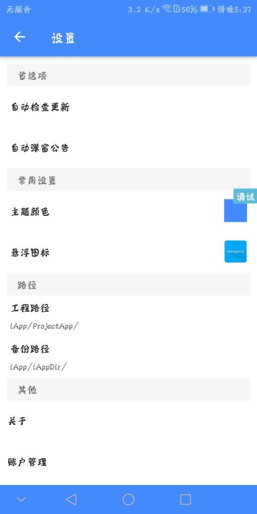 【周年祭】晓空iApp手册 official version 1.14 build 1 正式发布!插图(3)