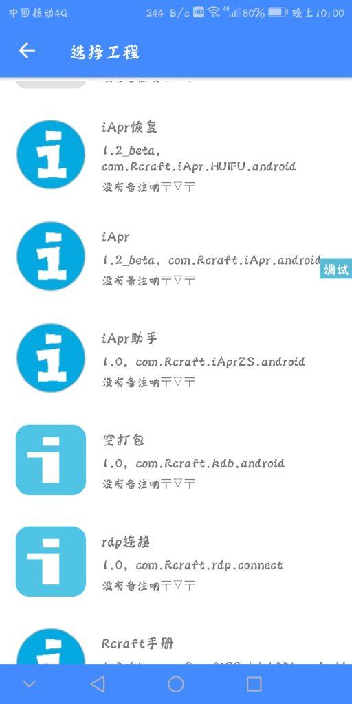 晓空 Log Tap for iApp插图3