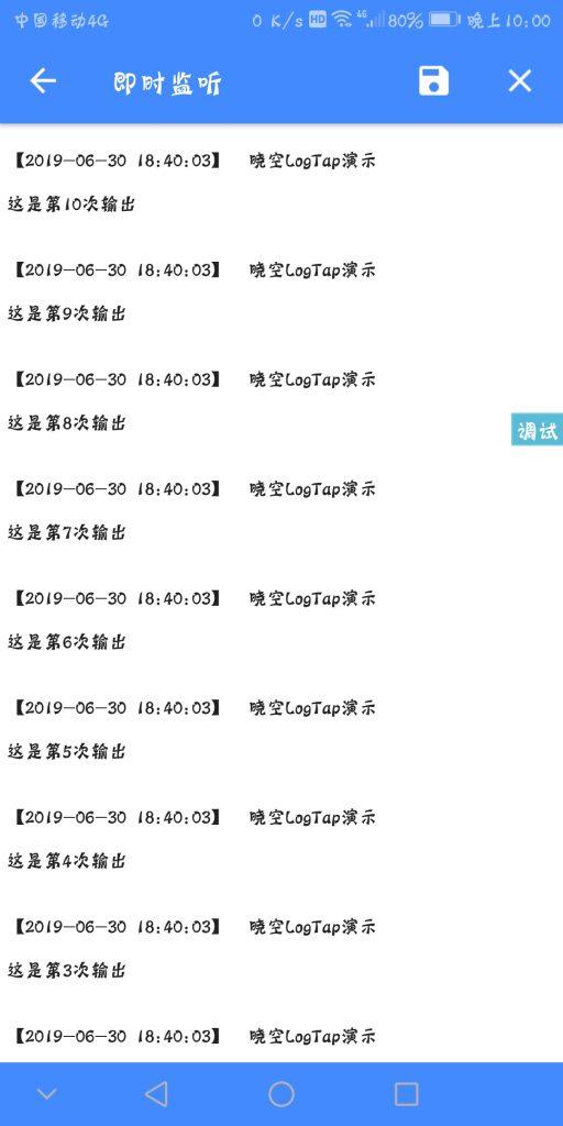 晓空 Log Tap for iApp插图2