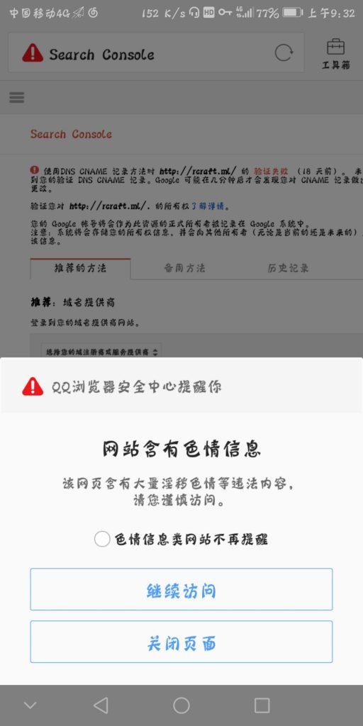关于QQ浏览器的那些锅插图5