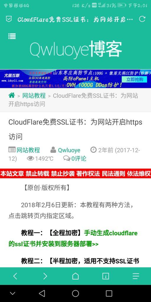 关于QQ浏览器的那些锅插图4